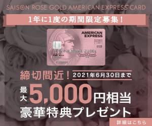 セゾンローズゴールドアメリカンエキスプレスカード