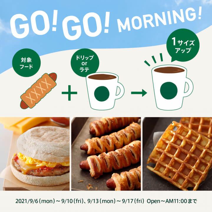 GO!GO! MORNING!