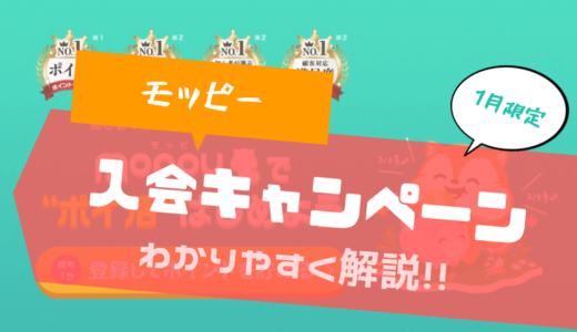 【入会キャンペーン】モッピーの新規会員登録は友達紹介経由がおすすめ!2000円お得に