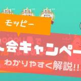 【入会キャンペーン】モッピーの新規会員登録は友達紹介経由がおすすめ!2500円お得に