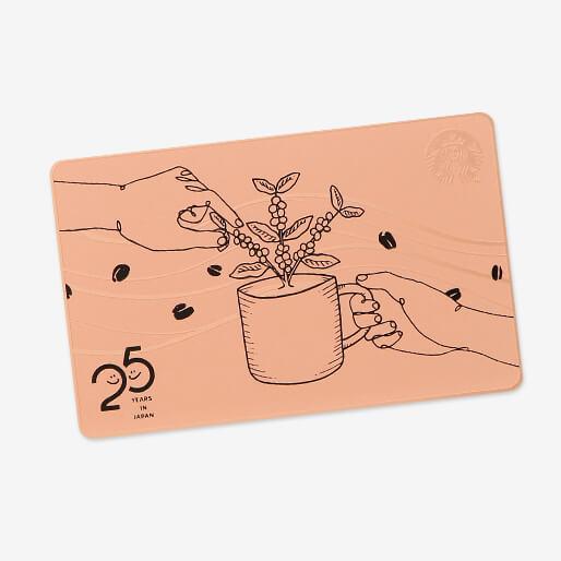 オンラインストア抽選販売 25YEARS SPECIAL STARBUCKS GIFT CARD