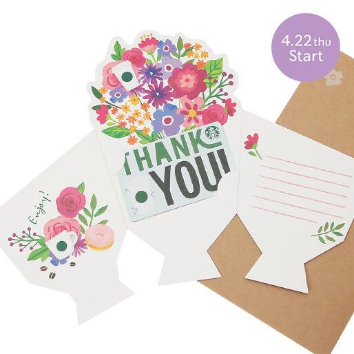 [4/22][オンラインストア限定]スターバックス カード ギフト Thank you レッド(入金済み)