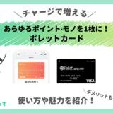 【徹底解説】ポレット(Pollet)カードはポイントや外貨などをチャージして使える最強のプリペイド