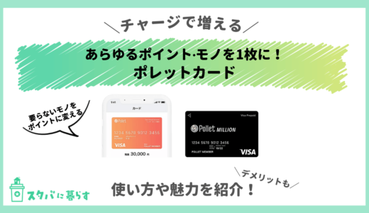 【徹底解説】ポレット(Pollet)カードはポイントやモノをチャージして使える最強のプリペイド