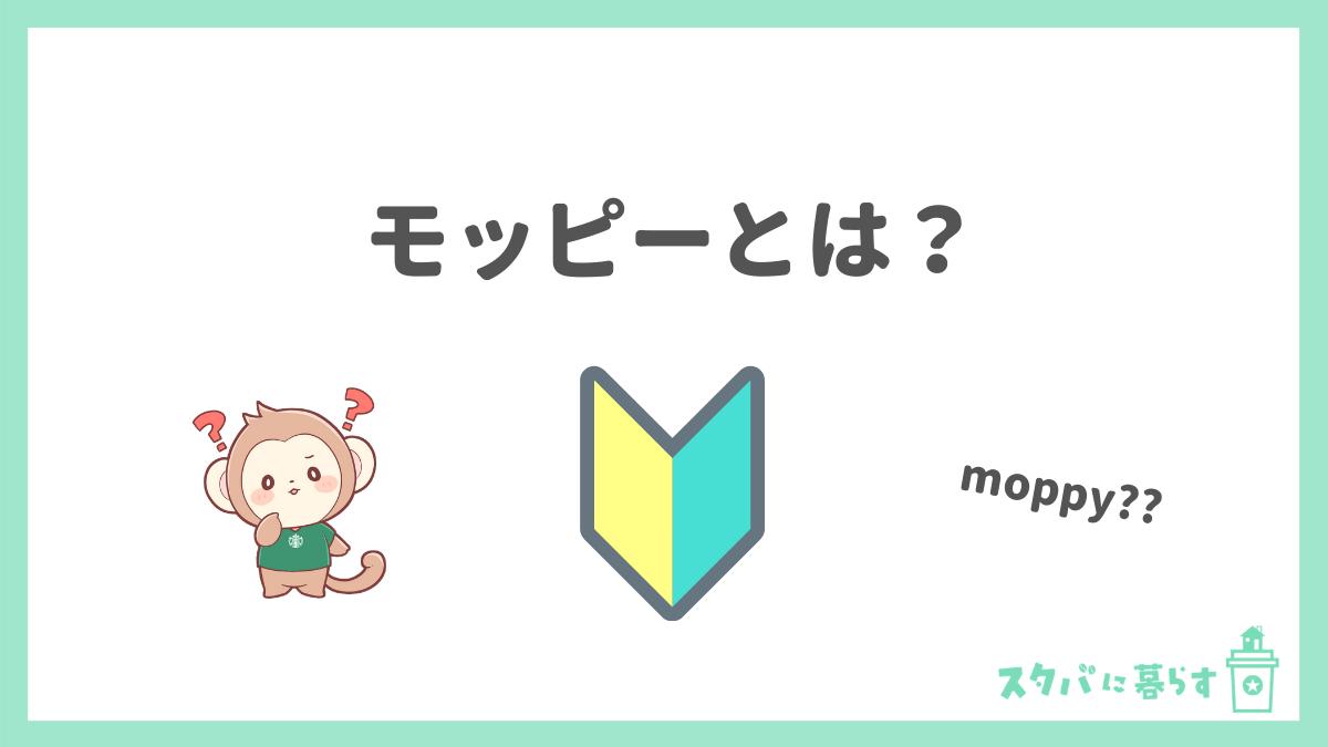 概要・モッピー(moppy)とは?