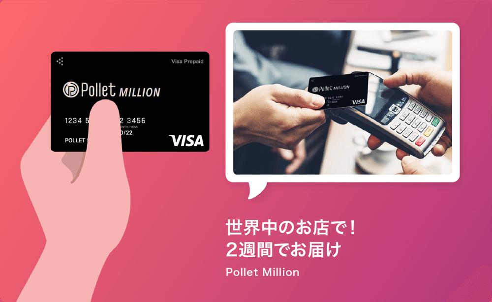 「Pollet Million」はVISA加盟店であれば実店舗、ネット問わず使える