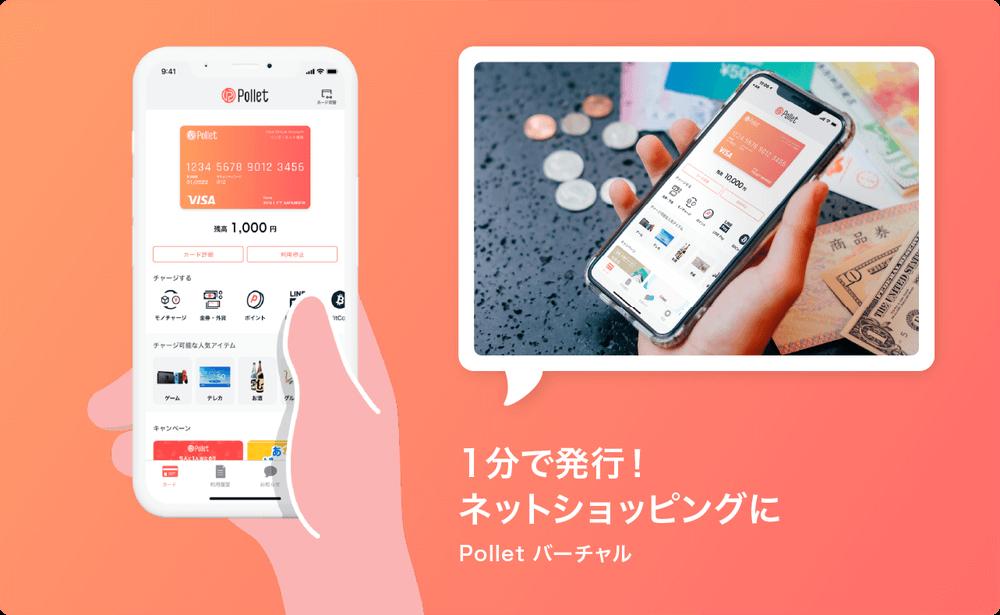 「Pollet バーチャル」は実店舗(リアル店舗)で使えず、ネットショッピング(オンライン)専用