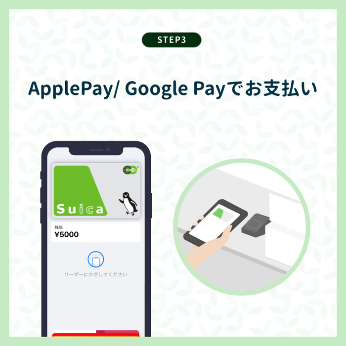 ApplePay・GooglePayでお支払い