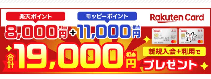楽天ポイント8,000円相当+モッピーポイント11,000円相当 合計19,000円相当
