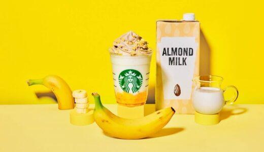 【スタバ新作2種】絶対うまい!バナナフラペチーノとハニーオーツミルクラテが登場!|カロリーやおすすめカスタムも紹介!